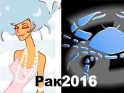Рак. Гороскоп на 2016 год
