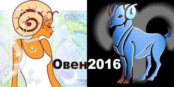 Гороскоп на 2016 год для овна