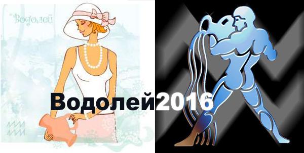 Водолей гороскоп на 2016 год